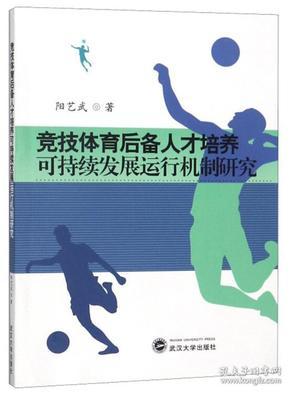竞技体育后备人才培养可持续发展运行机制研究