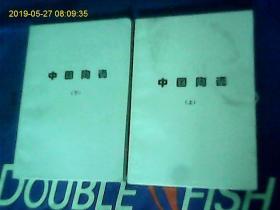 中国陶瓷【上下全2册,铅印本未发行】