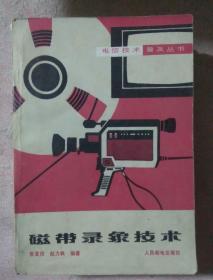 包邮 磁带录像技术