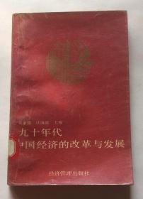 九十年代中国经济的改革与发展:第四次中日经济学术讨论会论文集