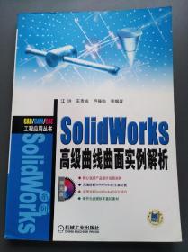 SolidWorks高级曲线曲面实例解析