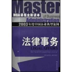 法律事务  MBA课程新读本
