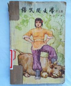 新疆民间文学第九集 品相如图
