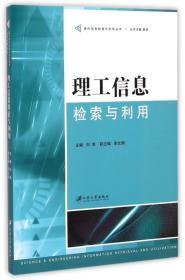 理工信息检索与利用/现代信息检索与利用丛书