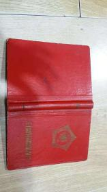 文革日记本:毛主席的革命路线胜利万岁 未使用