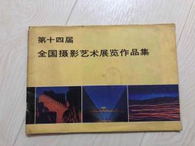 第十四届全国摄影艺术展览作品集【请注意仔细看商品描述】