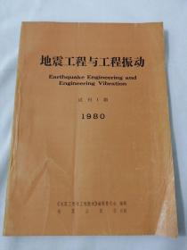 地震工程与工程振动 诗刊1期 1980.