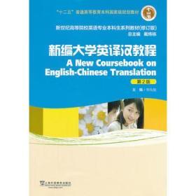 新编大学英译汉教程 第2版 正版 华先发  9787544631938
