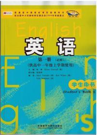外研版高中英语教材必修1