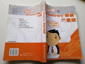 开机即会:Windows安装与重装