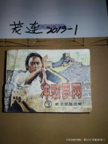 连环画 武术家霍元甲  三 冲破罗网