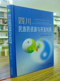 四川民族药资源与开发利用—2011年一版一印 精装16开 原价298