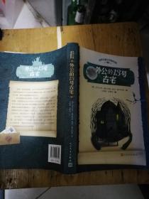 世界儿童文学新经典:外公的13号古宅