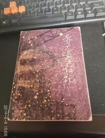 乔厂长上任记,1979-10 一版一印(小说)