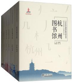 中国人文社会科学期刊学术影响力报告(2009版)(精)9787500476979中国社会科学苏新宁 主编