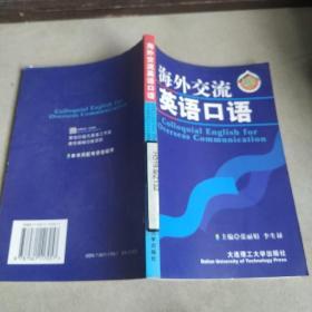 海外交流英语口语