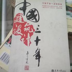 1978-2008中国建筑设计三十年