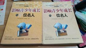 影响青少年成长的99位名人(中国篇/世界篇,共两册合售)