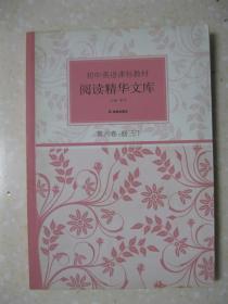 初中英语课标教材 阅读精华文库 拓展版 第六卷·初三下