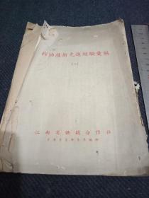 1955年江西省供销合作社编印《榨油技术先进经验汇编》