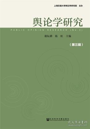 舆论学研究(第三辑)