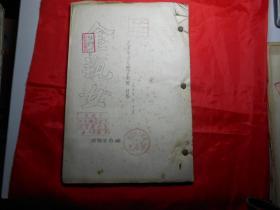 《金瓶女》河北梆子剧本(1957年)
