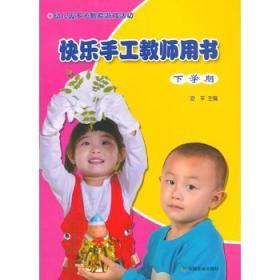 幼儿园多元智能游戏活动 快乐手工教师用书 下学期 安平 9787109202771