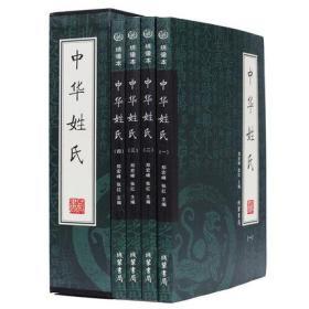 中华姓氏(全4册)