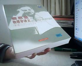 费恩曼物理学讲义 第2卷