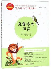 克雷洛夫寓言(统编版)/小学语文教材配套阅读丛书
