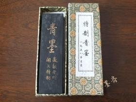 特制青墨1958年生产徽歙老胡开文精制老2两60克墨霜老墨锭N324