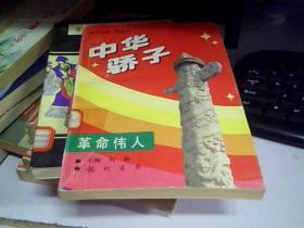 中华骄子 革命伟人