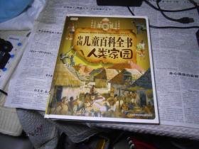 中国儿童百科全书人类家园(珍藏版)(书店库存未翻动过铜版纸彩版大16开)
