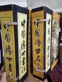 《中国传世书法》《中国传世名画》特宣线装保真本。线装书局,宣纸精印,每套五卷,两套合售共十卷全(仅发行3千套)