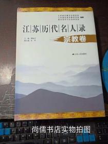江苏历代名人录:宗教卷