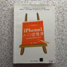 入门很简单丛书:iPhone开发入门很简单