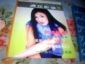 虎丘影像专辑2003-4=