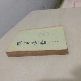 杜甫诗论 【竖版繁体,1956年一版一印印15000册】,上海古典文学出版社
