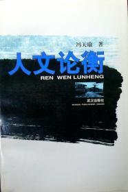 人文论衡(中国文化史名家冯天瑜先生代表作,1997年一版一印,自藏,品相十品近全新)