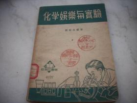 1952年商务印书馆出版-刘遂生著【化学娱乐与实验】!
