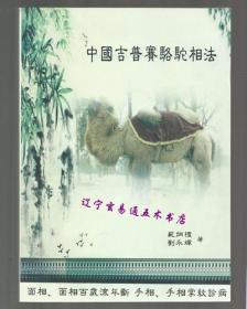 《中国吉普赛骆驼相法》范炳檀 刘永辉 著