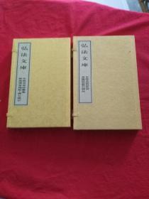 弘法文库 (一、二)(2本合售)