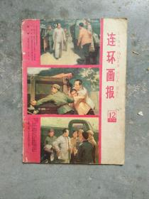 连环画报1978.12