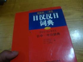 日汉汉词典<< 皮装超厚本>>品图自定