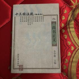十三经注疏(21册)