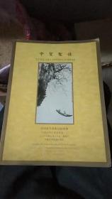 中贸圣佳2010夏季艺术品拍卖会 中国近现代书画专场(一)