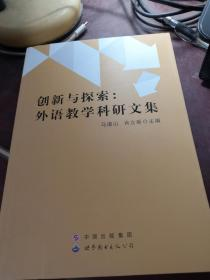 创新与探索:外语教学科研文集