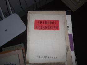 军队干部参加城乡社会主义教育运动手则