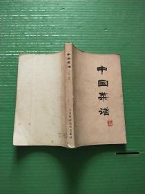 中国菜谱(北京)自然旧