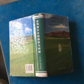 实用高尔夫球规则与判例